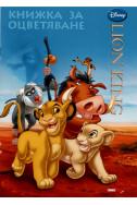 Книжка за оцветяване: The lion king
