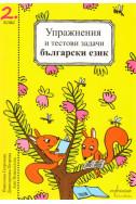 Упражнения и тестови задачи - математика, български език. 2 клас