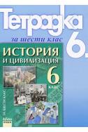 Учебна тетрадка по история и цивилизация за 6. клас