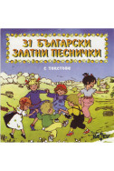 31 български златни песнички