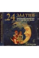 24 Златни приспивни песнички и песнички за мама
