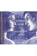 Златните песни на българското кини - част 2