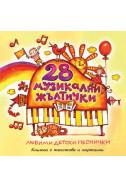 28 музикални жълтички