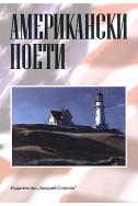 Американски поети