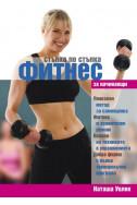 Фитнес за начинаещи