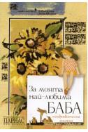 За моята любима Баба - поздравителна книжка
