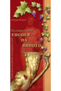 Българската епопея на виното