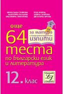 Още 64 теста по български език и литература за 12. клас