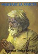 Учителят за Христа