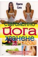 Съвременно йога хранене