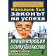 Законът на успеха - книга 5. Концентрация и сътрудничество