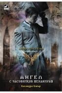 Ангел с часовников механизъм. Книга 1