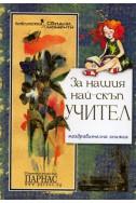 За нашия най-скъп учител - поздравителна книжка