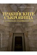 Тракийските съкровища и долината на тракийските царе