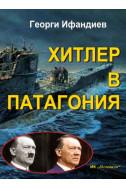 Хитлер в Патагония