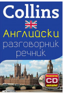 Английски разговорник с речник