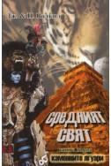 Средният свят, книга 1: Каменните ягуари