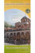 Природен парк Рилски манастир - туристическа карта