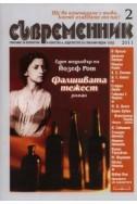 Съвременник, брой 2 - 2011