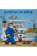 Капитан на кораб