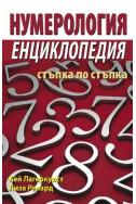 Нумерология - енциклопедия