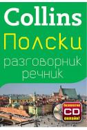 Полски разговорник с речник