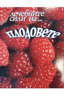 Лечебните сили на... плодовете
