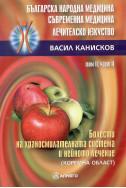 Българска народна медицина. Съвременна медицина. Лечителско изкуство