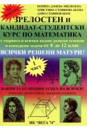 Зрелостен и кандидат-студентски курс по математика - I част