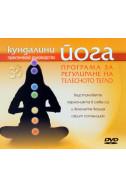 Програма за регулиране на телесното тегло DVD