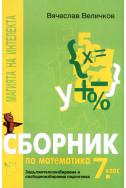 Сборник по математика 7. клас