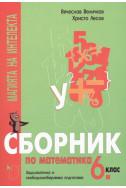 Сборник по математика 6. клас