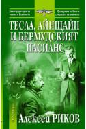 Тесла, Айнщайн и Бермудският пасианс