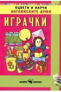 Оцвети и научи английските думи: Играчки