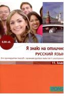 Я знаю на отлично Русский язык - 11 класс