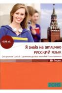 Я знаю на отлично Русский язык - 10 класс
