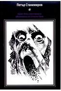 Черно-бели илюстрации, вдъхновени от Стивън Кинг
