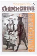 Съвременник, брой 3 - 2011