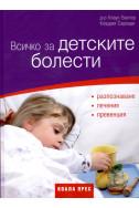 Всичко за детските болести