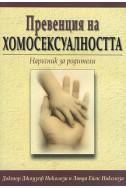 Превенция на хомосексуалността - наръчник за родители