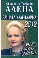 Вашата календарна 2012: Разум, общуване, действие