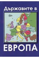 Държавите в Европа