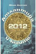 2012 Атлантида и маите