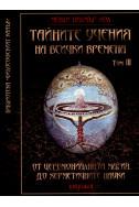 Тайните учения на всички времена, том III: От церемониалната магия до херметичните науки