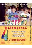Тренировъчни тестове по математика за 4 клас