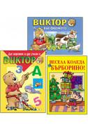 Комплект: Виктор във фермата + Да играем и учим с Виктор +  Весела Коледа с Бърборино!