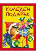Коледен подарък: 5-9 години