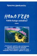Homo Fero - какво вижда любовта?