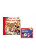 Комплект: Голяма книга любими приказки + Весела Коледа!