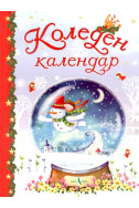 Коледен календар